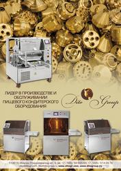 Оборудование кондитерское и хлебобулочное